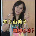 井上由美子がウシオと離婚?カップや水着画像!かわいいけどプロレスを?