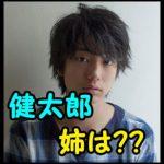 健太郎は仰げば尊し・井川役でサックスの実力は?姉がかわいいと噂に!