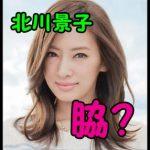 北川景子のきれいな脇画像はしゃべくりで!卒アルの目のメイクが…