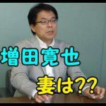 増田寛也は結婚して妻や子供がいる?小沢一郎との関係とは!評判は?