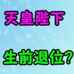 天皇陛下の生前退位は200年ぶり?いつ平成が終わる?理由は病気?