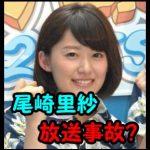 尾崎里紗が松岡昌宏とバナナで放送事故画像を?かわいいけど性格は?