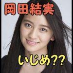 岡田結実はしゃべくりや天てれ時代の髪型がかわいい!いじめの過去が?
