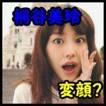 桐谷美玲が好きな人がいることでどじょうすくい?面白い画像が話題!