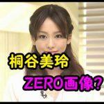 桐谷美玲のZEROでのかわいい髪型&衣装画像まとめ!しゃべり方が変?