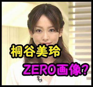 桐谷美玲ZERO