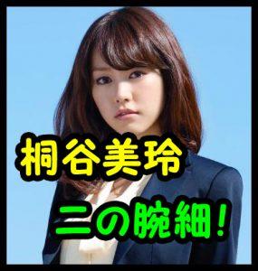 桐谷美玲7