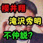 櫻井翔と滝沢秀明が仲悪い理由とは?有吉THE夜会で和解する?