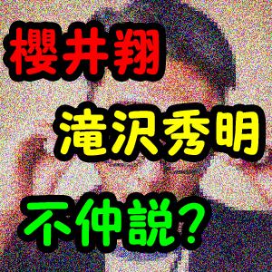 櫻井翔滝沢秀明