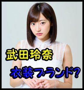 武田玲奈2