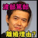 渡部篤郎と元妻RIKACOの離婚理由は?息子のイケメンすぎる画像!