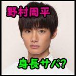 野村周平の身長サバよみはスキコト判明?髪型は七三ショートでイケメン!