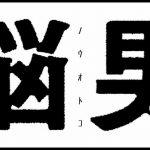 生田斗真が二階堂ふみを脳男で失神させた動画とは!激怒して不仲なの?