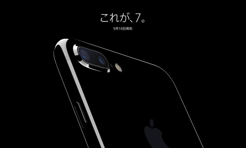 iPhone7耐水
