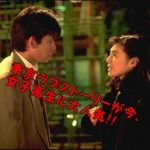 東京ラブストーリー、カンチが女子高生たちに大人気!!