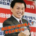 森田健作知事の妻が美人すぎる!意外な本名とは?剣道の噂が話題に!