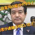 江田憲司の髪がかつらと噂に!秘書が逮捕?妻や息子の情報とは!