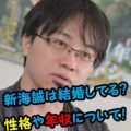 新海誠監督は結婚して妻や子供がいるの?学歴や年収について!性格は?
