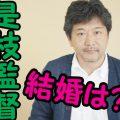 是枝裕和監督は結婚してて妻や子供がいるの?意外な性格と才能が話題!