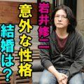 岩井俊二監督は結婚して妻や子供がいるのか?性格や家族への考え方がすごい!