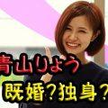青山りょうは結婚してる?彼氏や病気の噂とは!昔の髪型がかわいいと話題に?